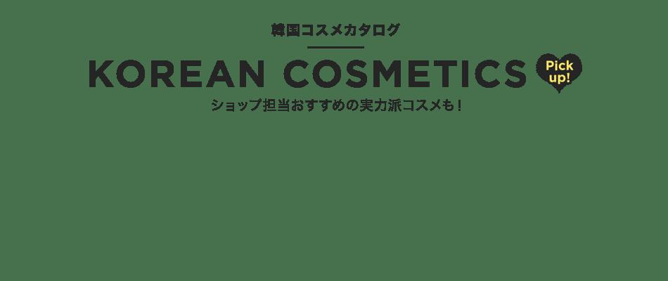 韓国コスメカタログ