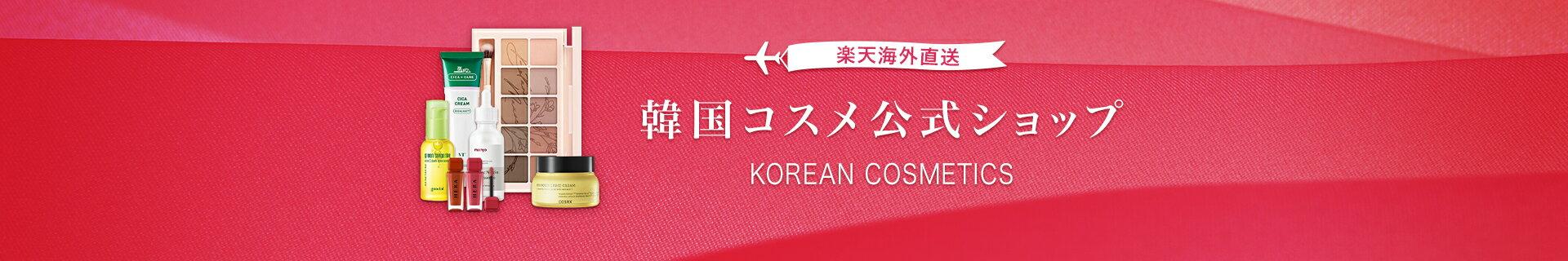 【楽天市場】海外直送韓国コスメ公式ショップのご案内