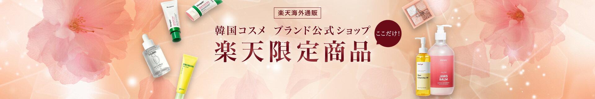 韓国コスメ楽天限定商品│ブランド公式ショップから海外通販!他では買えない楽天だけの限定コスメ