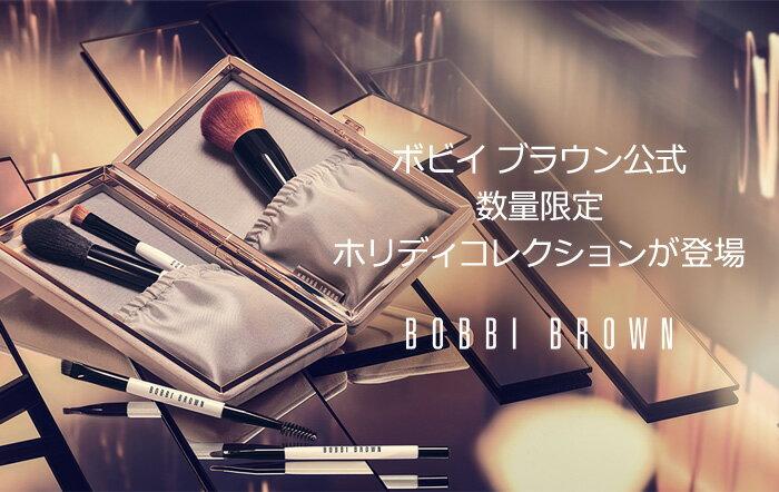 公式ショップオープン!限定セット発売 BOBBI BROWN