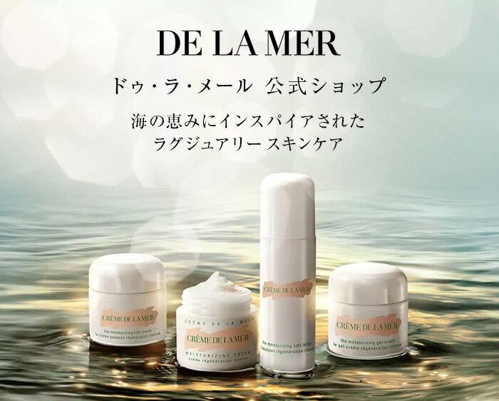 ドゥ・ラ・メールのアイコンとして、世界中に愛されているテクスチャーの保湿クリーム。