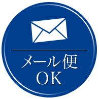 メール便 OK