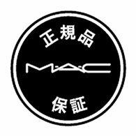 M・A・C「正規品保障マーク」