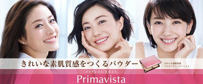 きれいな素肌質感をつくるパウダー きれいな素肌質感 パウダーファンデーション メイクレスに生きよう。 Primavista