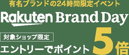 有名ブランドの24時間限定イベント Rakuten Brand Day 対象ショップ限定 エントリーでポイント5倍