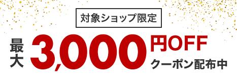 対象ショップ限定 最大3,000円OFFクーポン配布中