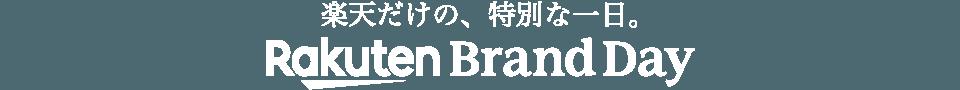 有名ブランドの24時間限定イベント Rakuten Brand Day