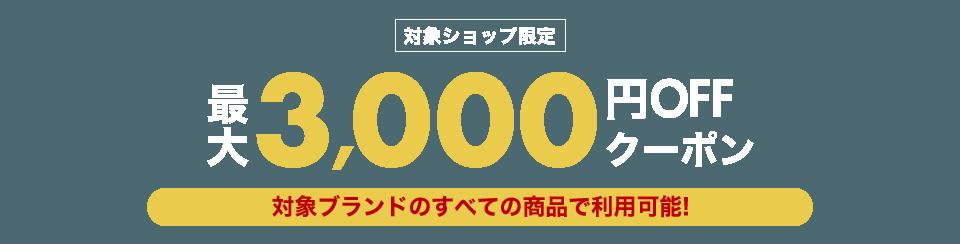 対象ショップ限定 最大3,000円OFFクーポン 対象ブランドのすべての商品で利用可能!