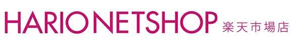 HARIO公式NETSHOP楽天市場店