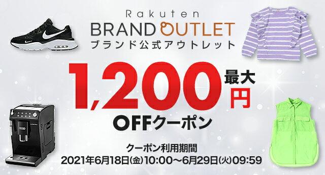 最大1,200円OFFクーポン