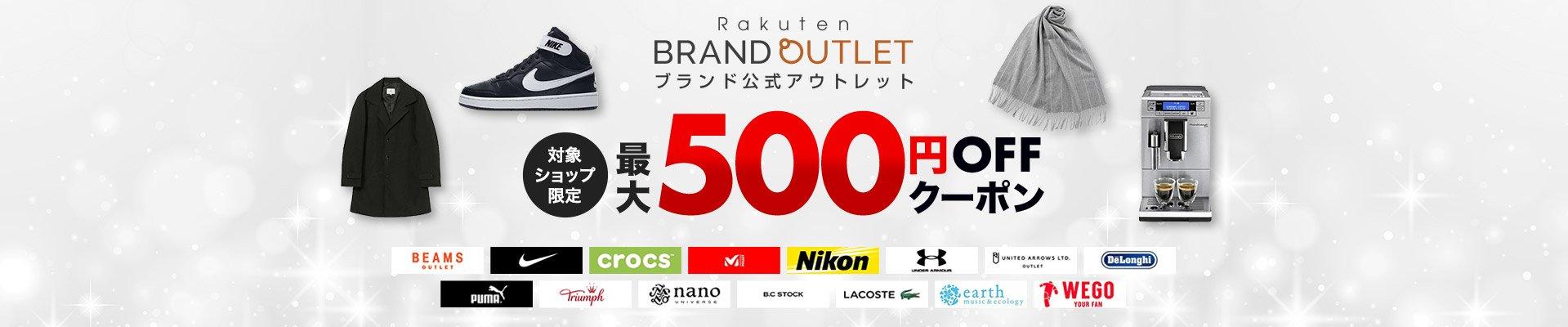 Rakuten Brand Outlet|クーポンキャンペーン