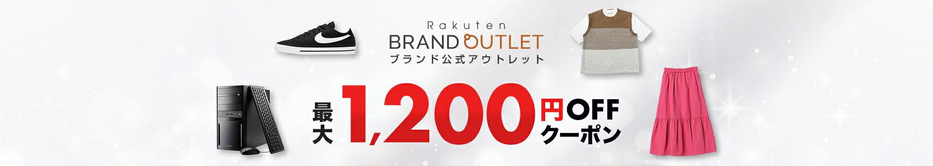 Rakuten BRAND OUTLET  最大1,200円OFFクーポン