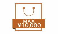 10,000円以下のアイテム