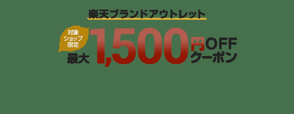 楽天ブランドアウトレット 最大1,500円OFFクーポン