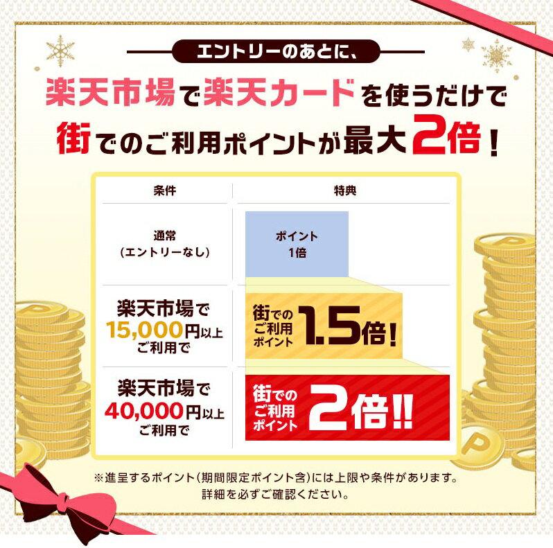 楽天市場での合計ご利用金額が15,000円以上で街でのご利用分がポイント1.5倍に! 楽天市場での合計ご利用金額が40,000円以上で街でのご利用分がポイント2倍に!