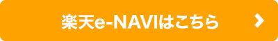 楽天e-NAVIはこちら