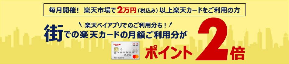 楽天市場で楽天カードをご利用で 街でのご利用分がポイント最大2倍
