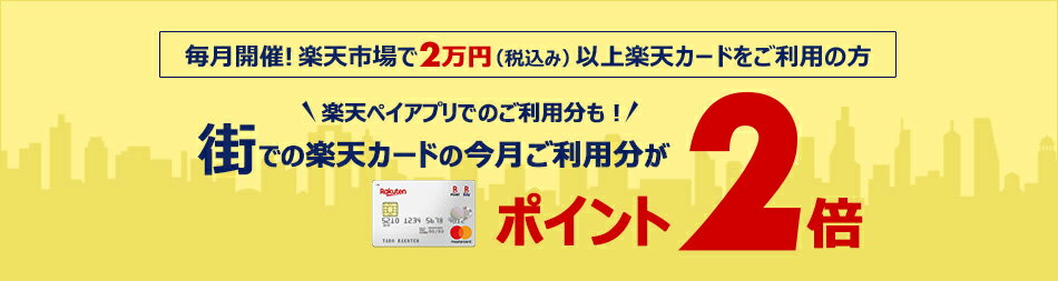 街での楽天ペイアプリでの楽天カードご利用分がポイント2倍!