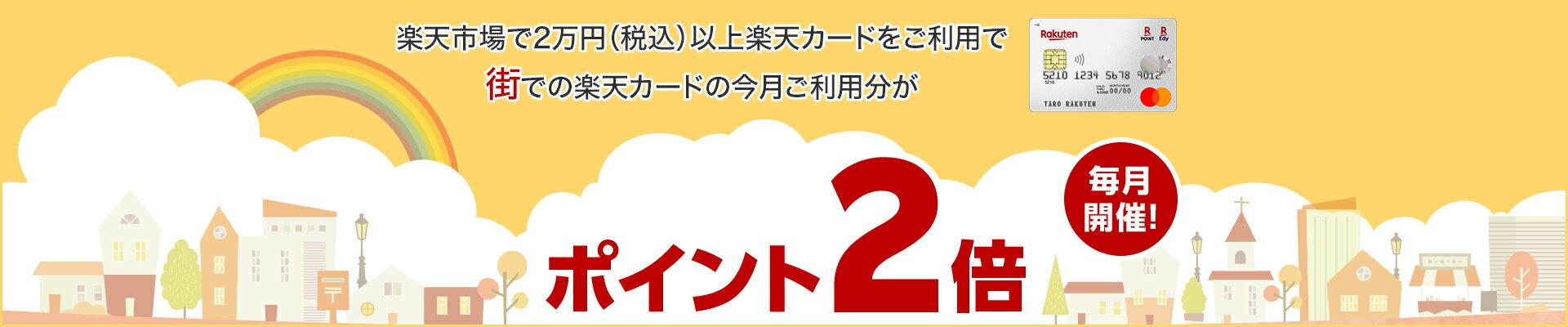 楽天市場で2万円(税込)以上楽天カードをご利用で街での楽天カードの今月ご利用分がポイント2倍
