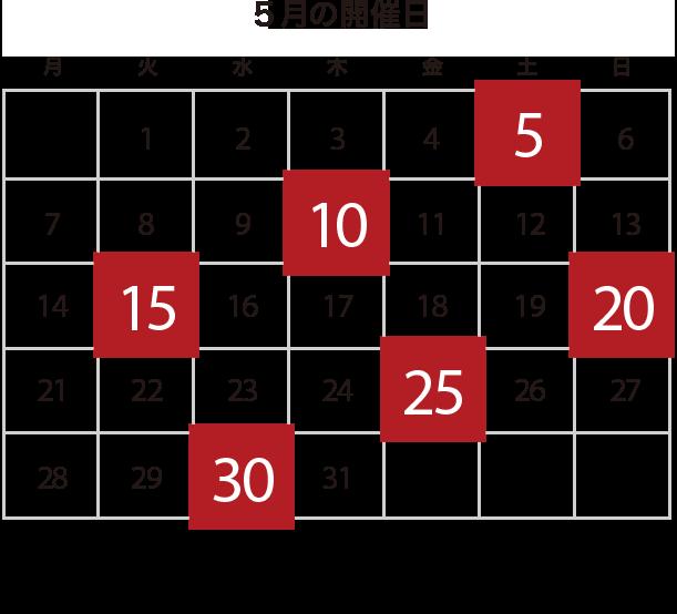 3月の開催日カレンダー