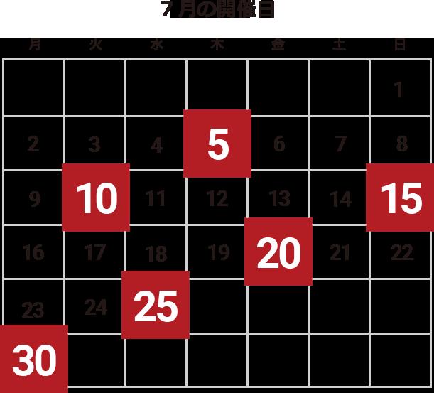 7月の開催日カレンダー