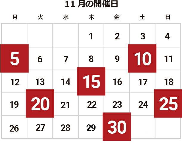 8月の開催日カレンダー