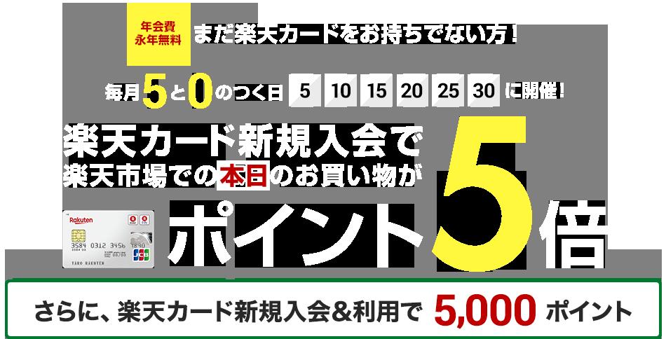 毎月5と0の付く日5,10,15,20,25,30日は、楽天市場でのお買い物が楽天カード新規入会でポイント5倍
