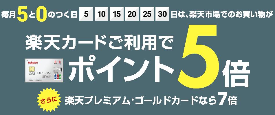 毎月5と0の付く日5,10,15,20,25,30日は、楽天市場でのお買い物が楽天カードご利用でポイント5倍 楽天プレミアム・ゴールドカードなら7倍