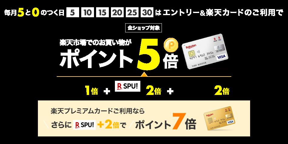 毎月5と0のつく日はエントリー&楽天カード利用でポイント5倍