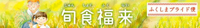 福島県 旬食福来