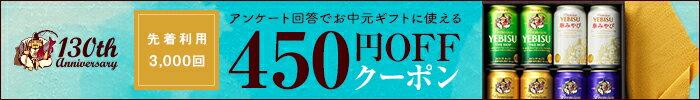 アンケート回答でお中元ギフトに使える450円OFFクーポン