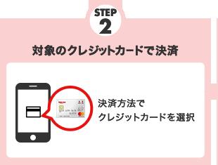 STEP2 対象のクレジットカード
