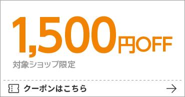 1,500円OFF