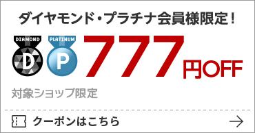 ダイヤモンド・プラチナ会員様限定!777円OFF