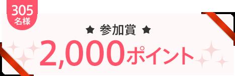 1名様 参加賞 1,000ポイント