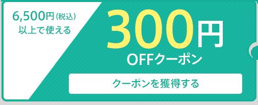 6,500円(税込)以上で使える300円OFFクーポン