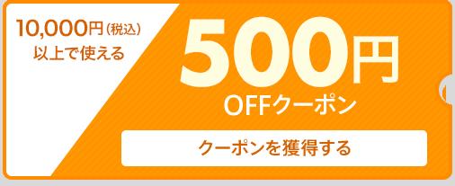 10,000円(税込)以上で使える500円OFFクーポン