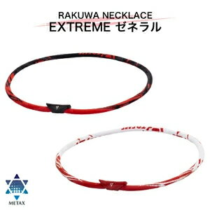 RAKUWAネック EXTREME ゼネラル