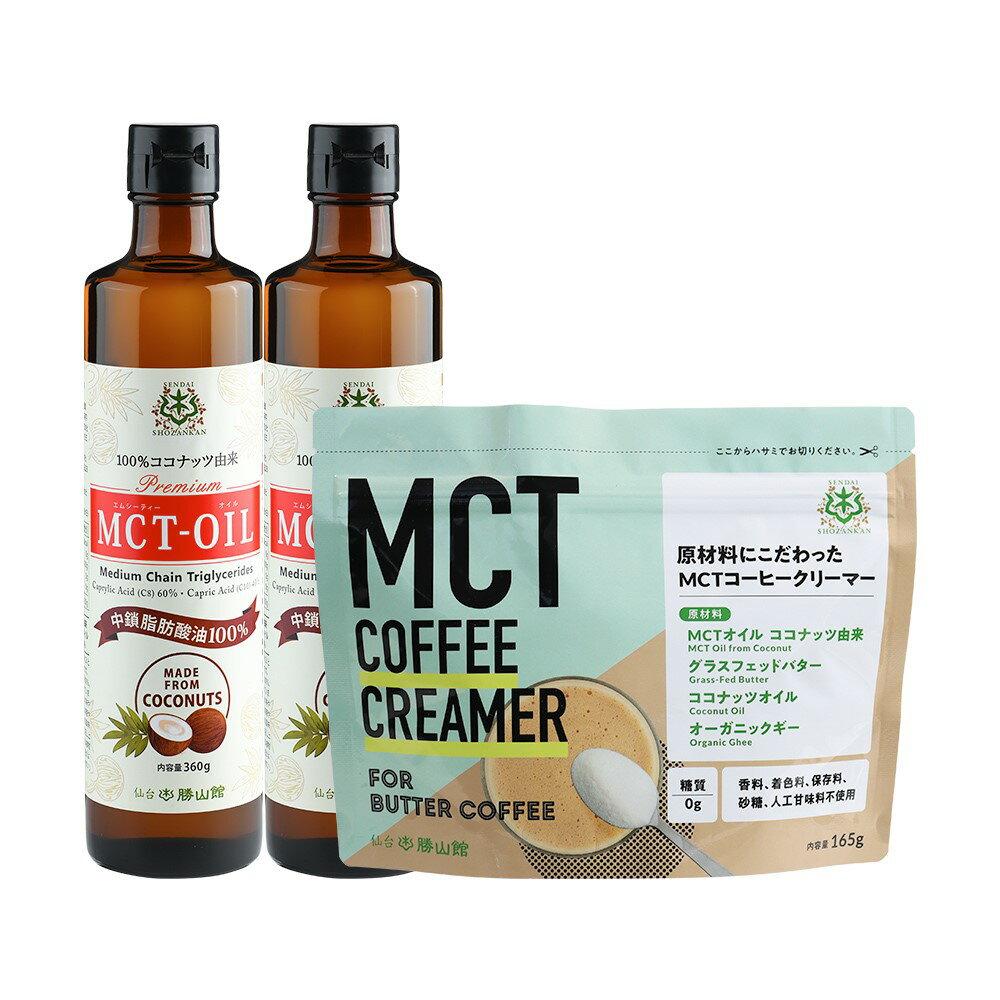 MCTオイル&コーヒークリーマーセット