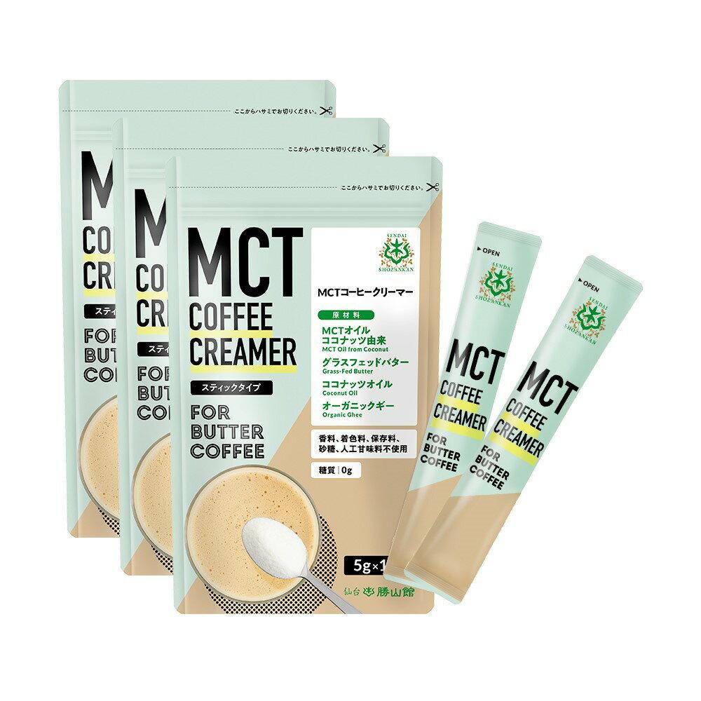 仙台勝山館MCTコーヒークリーマースティック 5g×12本 3個セット