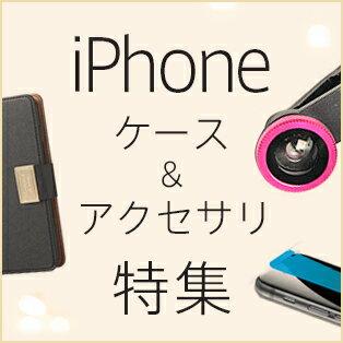 iPhoneケース・iPhoneアクセサリを大特集!