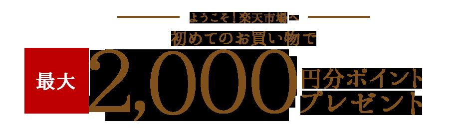 ようこそ!楽天市場へ 初めてのお買い物で最大2,000円分ポイントプレゼント