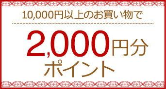 10,000円以上のお買い物で2,000円分ポイント