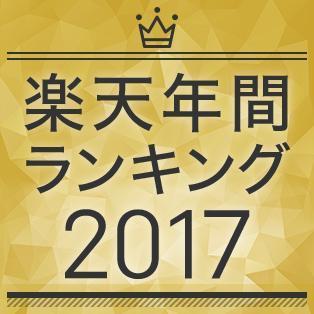 2017年度の人気売れ筋商品を一挙ご紹介!