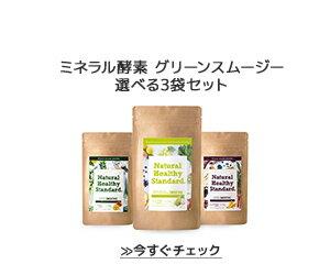ミネラル酵素グリーンスムージー 選べる3袋セット