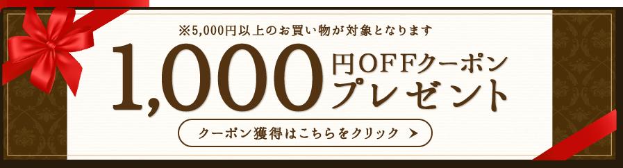 【楽天市場】初めてのお買い物で1,000円OFFクーポンプレゼント