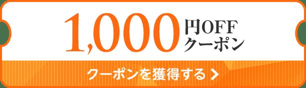 1,000円OFFクーポン クーポンを獲得する