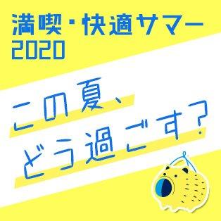 満喫・快適サマー2020