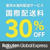 海外配送サービス30%オフ!