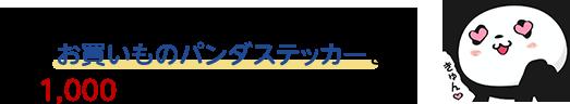 期間中に1,000円(税込)以上のお買い物されると抽選でお買いものパンダステッカーを合計1,000名様にプレゼント!